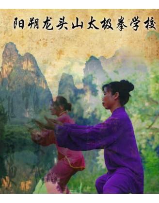7 дней занятий Цигун и Тай Чи | Long Tou Shan - Гуанси, Китай